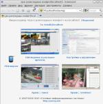 главная страница веб-интерфейса AVReg